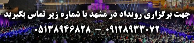 شماره تماس برگزارکننده رویداد در مشهد