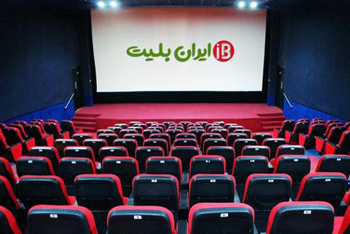 پردیس سینما ویلاژ توریست مشهد