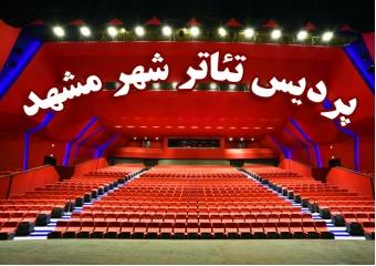 تئاتر شهر مشهد کجاست؟ آدرس پردیس تئاتر شهر جدید، تصاویر و اطلاعات کامل