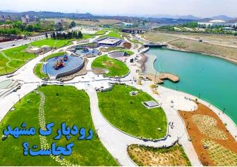 رود پارک مشهد | معرفی کامل این پارک به همراه تصاویر و اطلاعات کامل