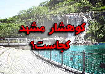 کوهشار مشهد کجاست؟ پارک کوهشار بزرگترین آبشار مصنوعی ایران