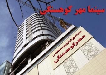 سینما مهر کوهسنگی | معرفی کامل پردیس سینمایی مهر کوهسنگی مشهد