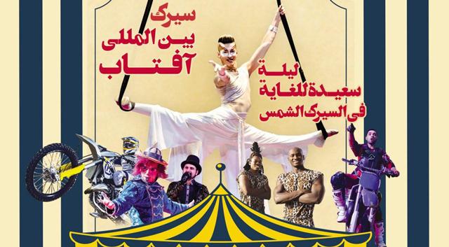 بلیط سیرک افتاب مشهد