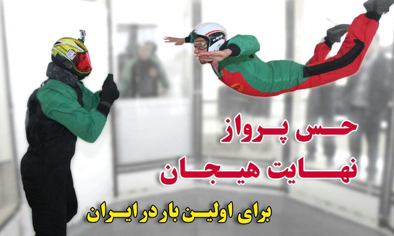 قیمت بلیط تونل باد صبا در مشهد