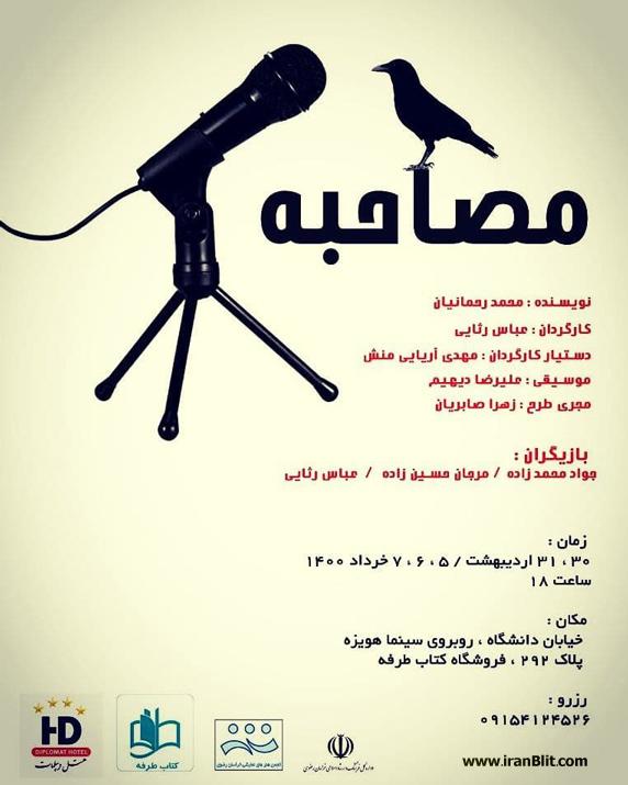 پوستر رسمی تئاتر مصاحبه