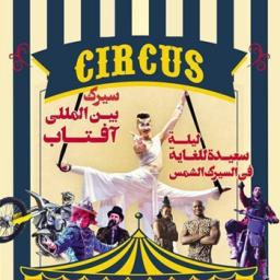 خرید اینترنتی بلیط سیرک بین المللی آفتاب مشهد