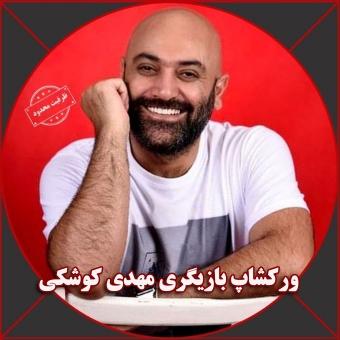 ثبت نام ورکشاپ و کارگاه بازیگری مهدی کوشکی در مشهد